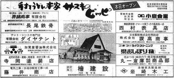 S50年広告・サヌキのピッピ