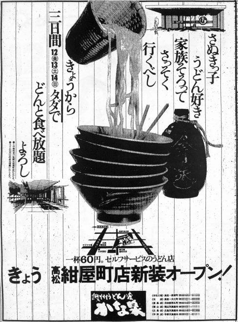 S50年広告・かな泉 紺屋町店