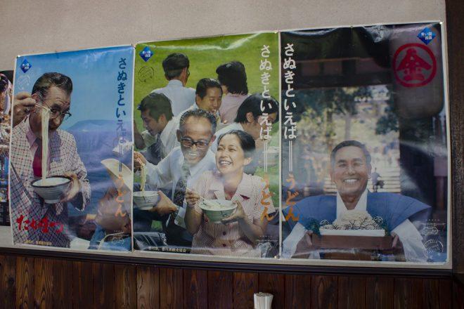 S50年・香川県観光ポスター