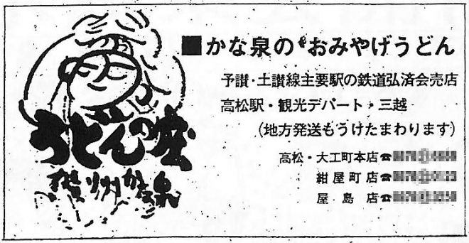 S50年広告・かな泉