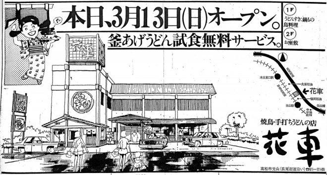 昭和52年広告・花車OP