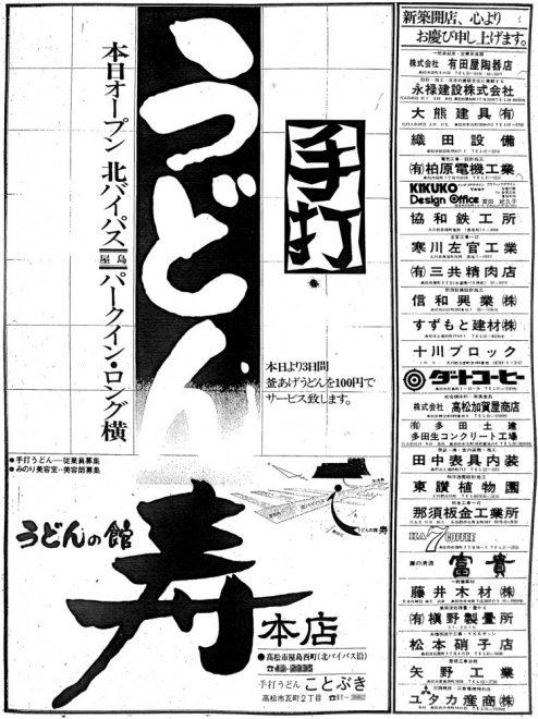 昭和52年広告・寿OP