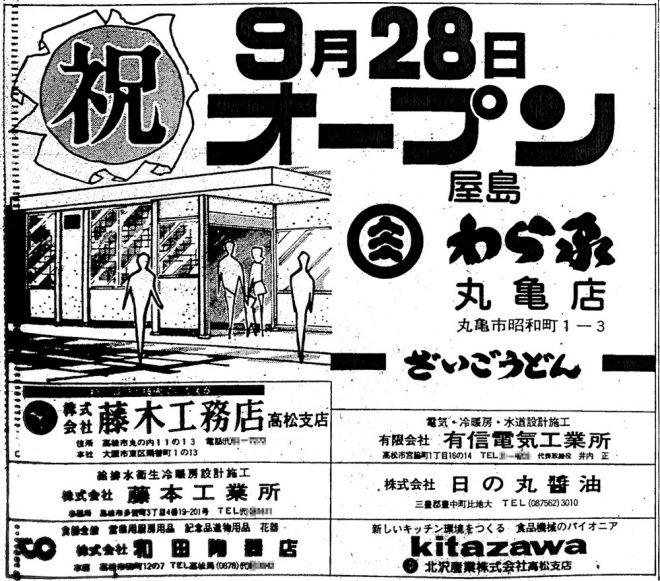 昭和52年広告・わら家丸亀店OP