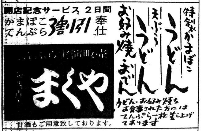 昭和51年広告・まくや