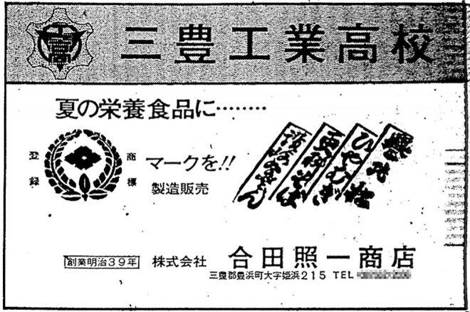 昭和51年広告・合田照一商店