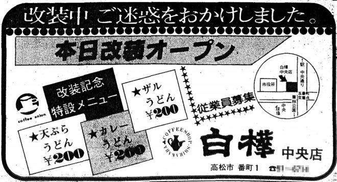 昭和52年広告・白樺OP