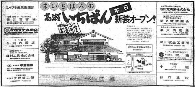 昭和51年広告・いちばん