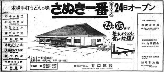 昭和51年広告・さぬき一番南支店