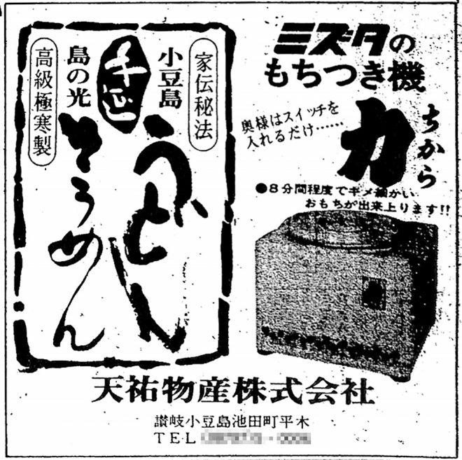 昭和51年広告・天祐物産