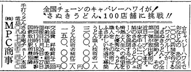 昭和52年求人・さぬき庵(キャバレーハワイ)
