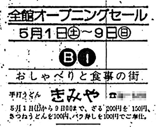 昭和51年広告・きみや