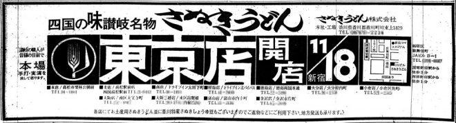 昭和51年広告・さぬきうどん東京店