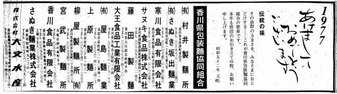 昭和52年広告・包装麺組合