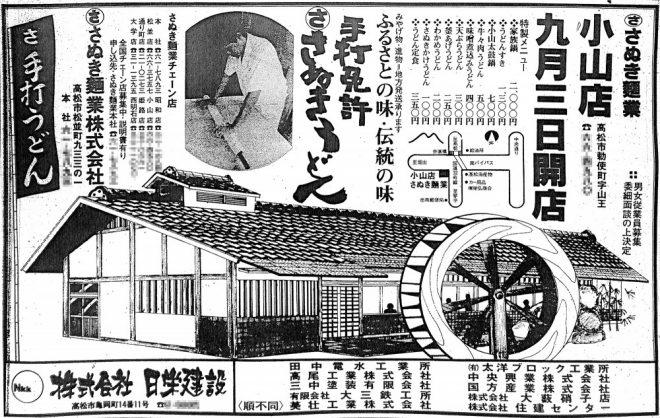昭和52年広告・さぬき麺業小山店OP