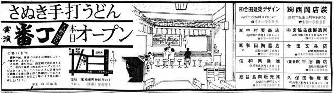 昭和52年広告・番丁天神前店OP