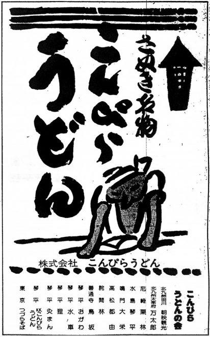 昭和51年広告・こんぴらうどんの会