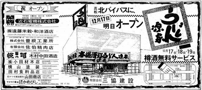 昭和52年広告・源家OP