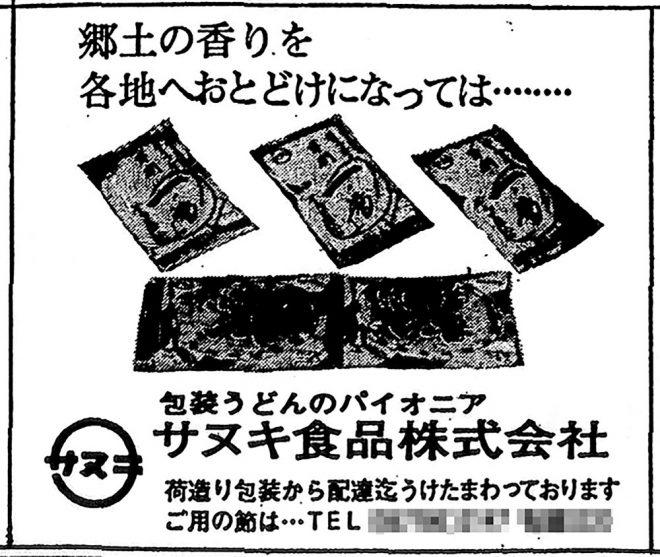昭和51年広告・サヌキ食品