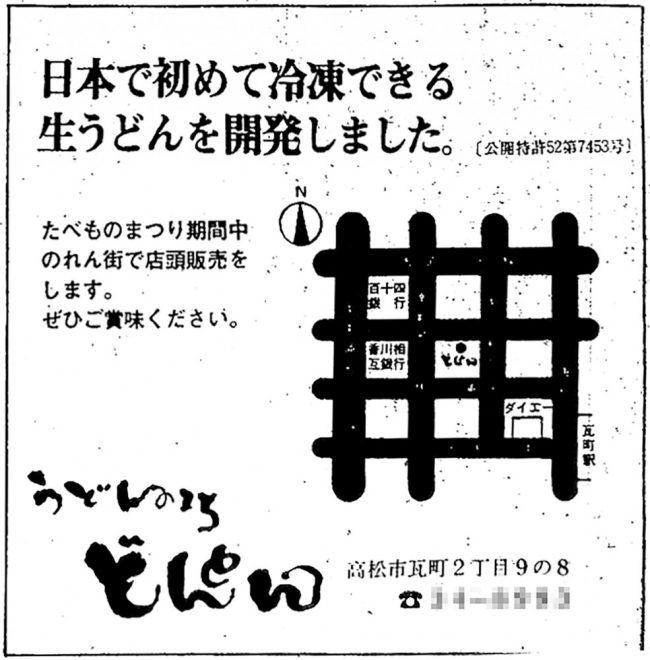 昭和52年広告・どんとん冷凍生うどん