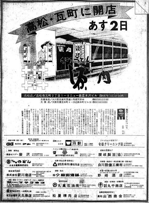 昭和51年広告・源内瓦町店