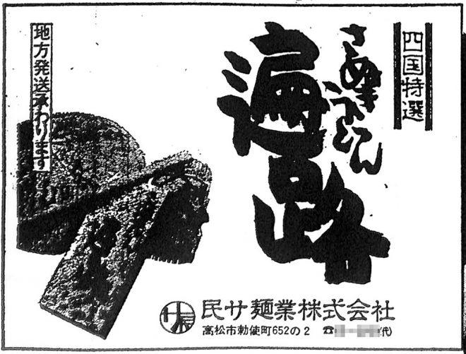 昭和51年広告・民サ麵業