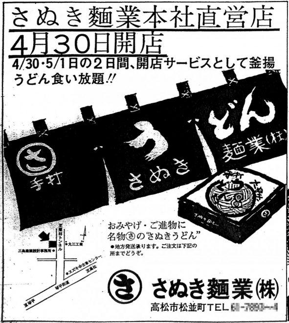 昭和51年広告・さぬき麺業本社直営店