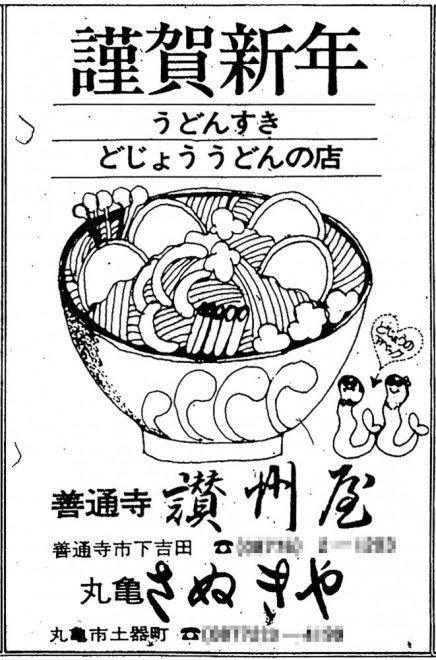 昭和52年広告・讃州屋どじょううどん