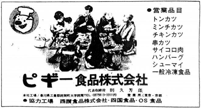 昭和51年広告・ピギー食品