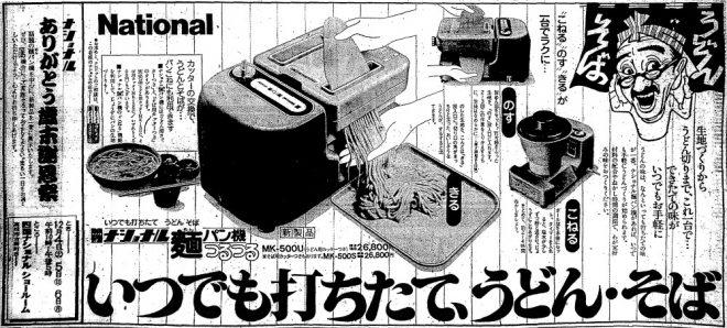 昭和51年広告・ナショナル麺機