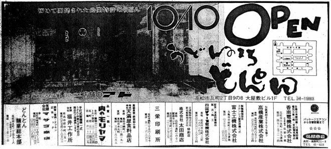 昭和52年広告・どんとんOP
