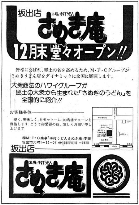 昭和52年広告・さぬき庵OP