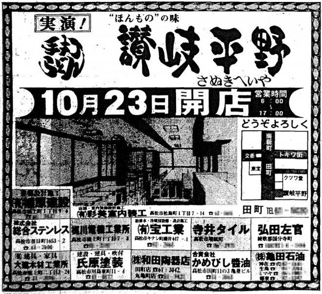 昭和52年広告・讃岐平野OP
