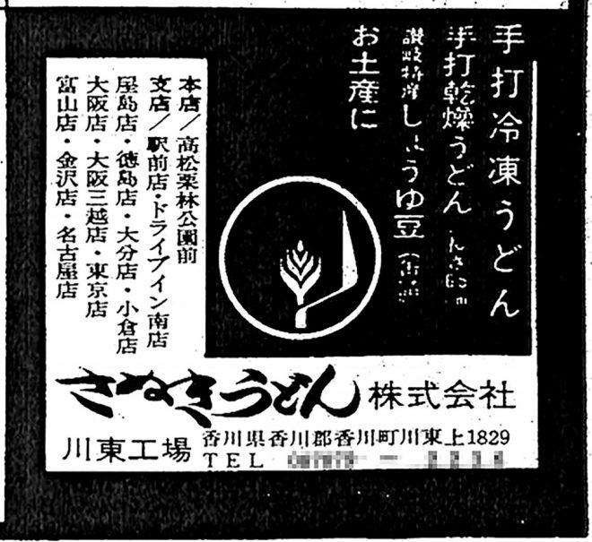 昭和52年広告・さぬきうどん冷凍うどん
