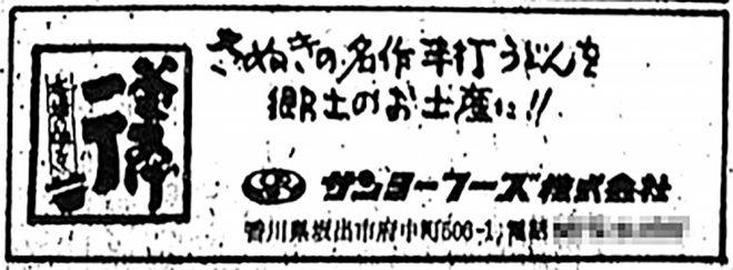 昭和51年広告・サンヨーフーズ