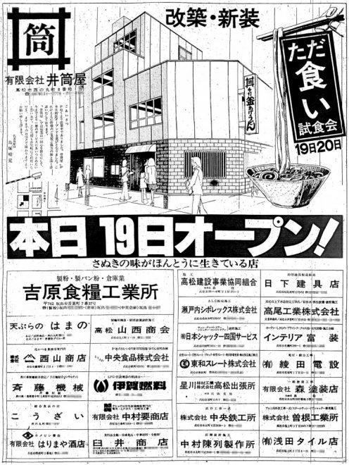 昭和52年広告・井筒OP
