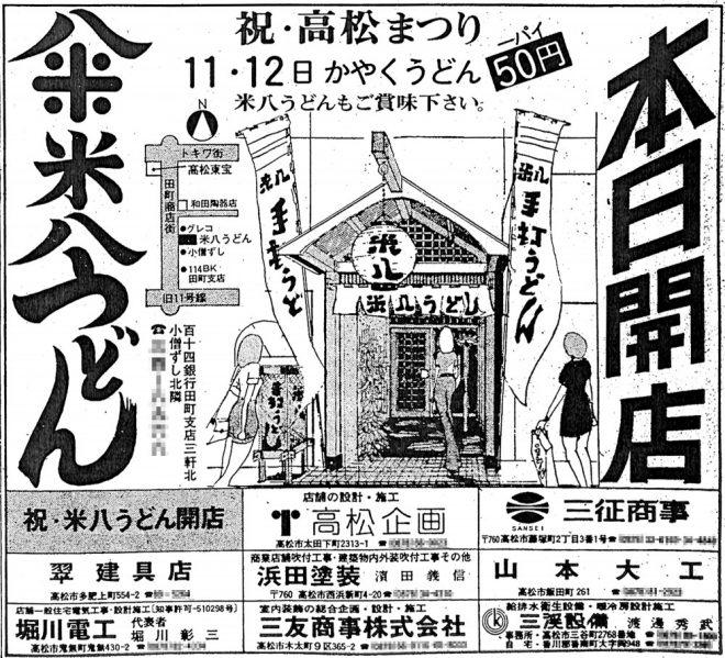 昭和52年広告・米八うどんOP