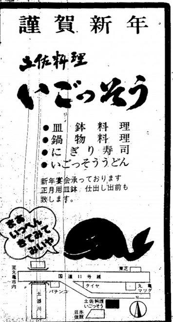 昭和52年広告・いごっそううどん