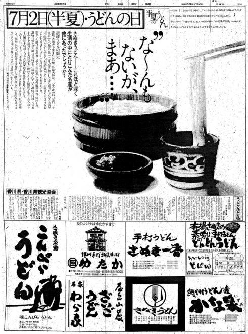 昭和53年広告・観光協会・うどんの日
