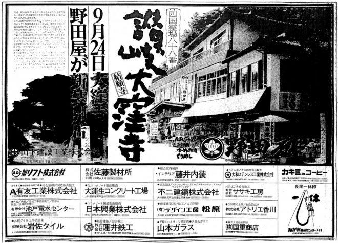 昭和53年広告・野田屋OP