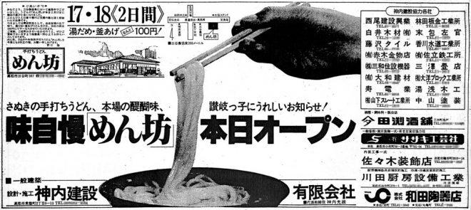 昭和53年広告・めん坊OP