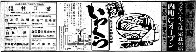 昭和53年広告・いわくらOP