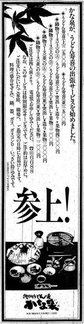 S54年広告・かな泉うどん寿喜2