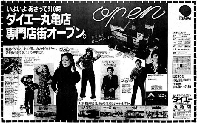 S54年広告・うどん亭