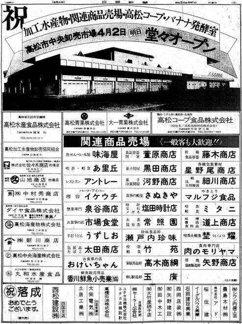 S54年広告・うずしお