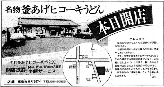 S54年広告・ヒコーキうどん