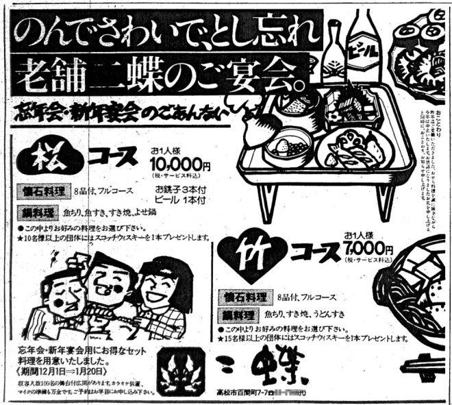 S54年広告・二蝶うどんすき