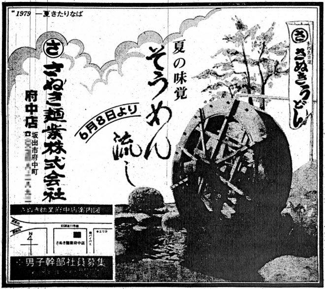 S54年広告・さぬき麵業