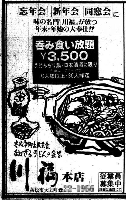S54年広告・川福うどんちり鍋