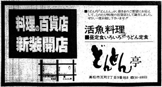 S54年広告・どんとん亭