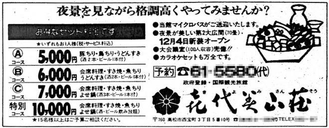 S54年広告・喜代美山荘うどんすき